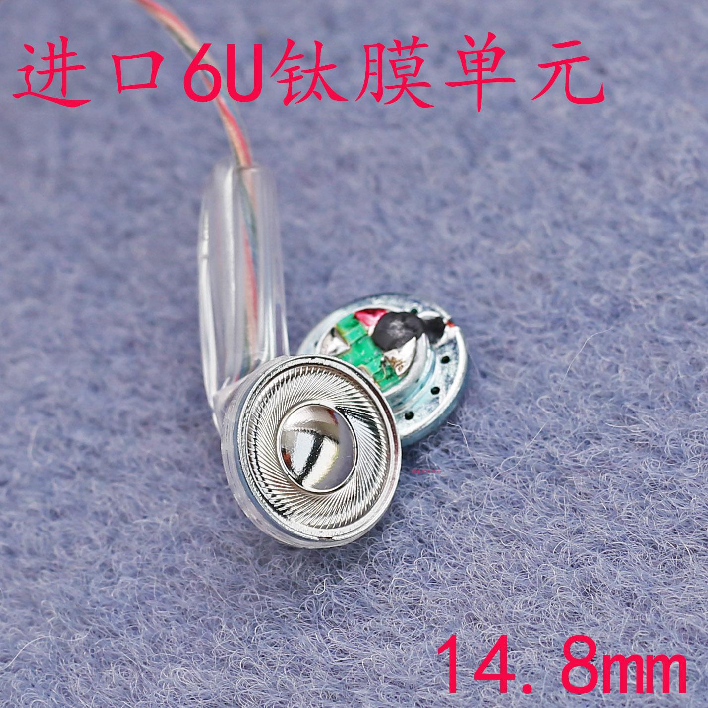 定制高端diy耳機單元發燒喇叭14.8mm進口6U鈦膜兼容15.4mm外殼
