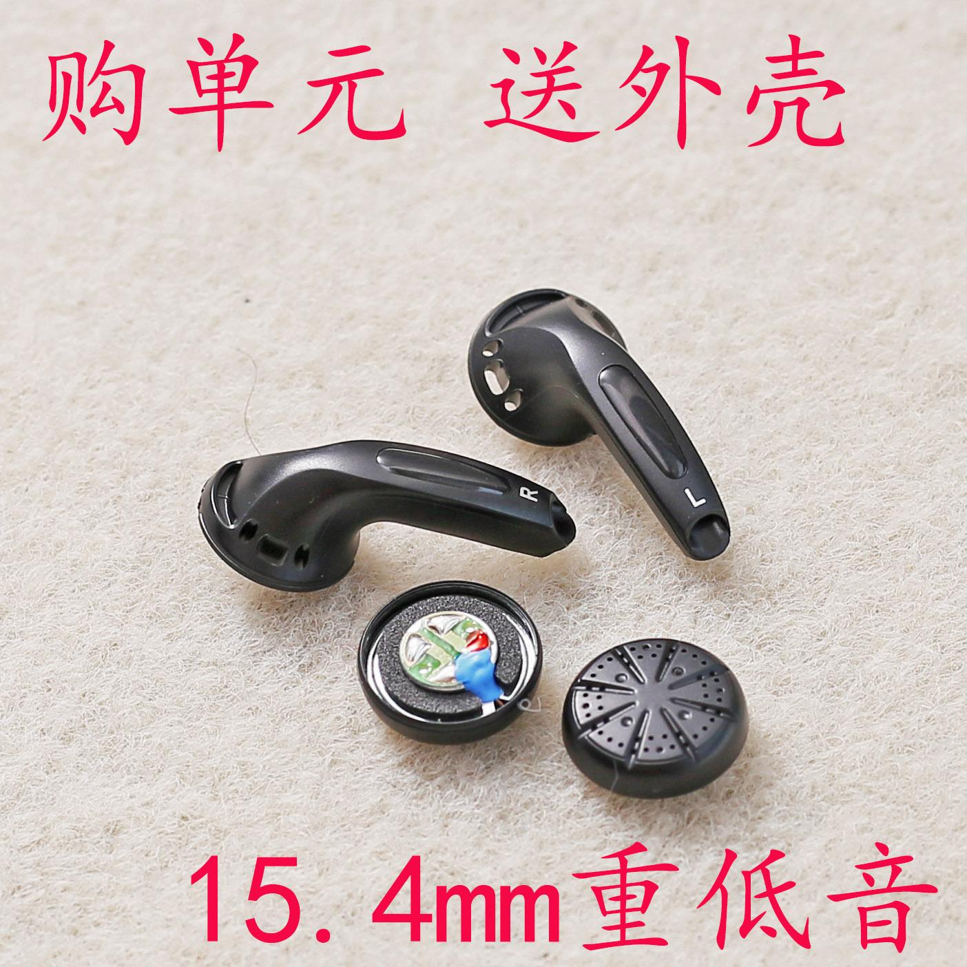 定制diy耳機強磁單元15.4mm平頭塞重低音喇叭送MX500款耳機殼