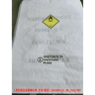 生产UN危包编织袋-UN码出口危化编织袋包装资质企业