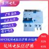 家辉电气科技JH-AFCI-01故障电弧断路器