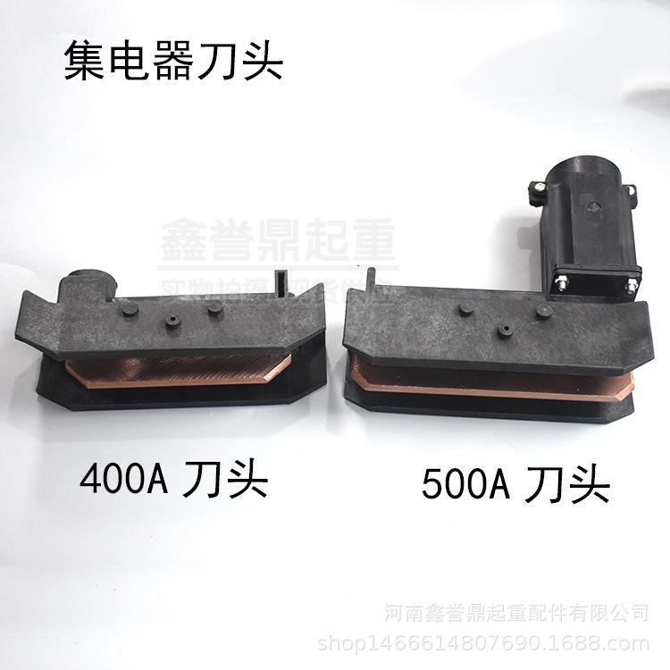 500A无锡集电器单级滑触线500A集电器架子铝头铝架铝尾