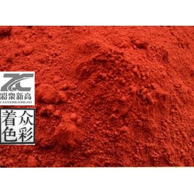 供应众彩着色高新众彩牌优质国标H110氧化铁红