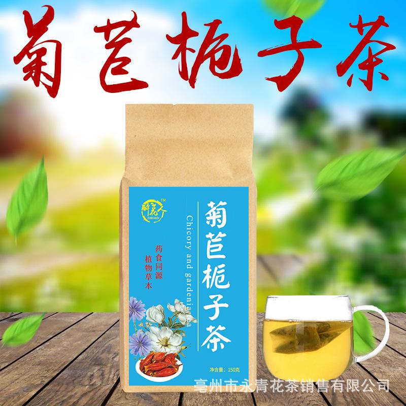 菊苣栀子茶桑叶葛根茶酸降排酸茶袋泡花茶养生茶oem贴牌一件代发