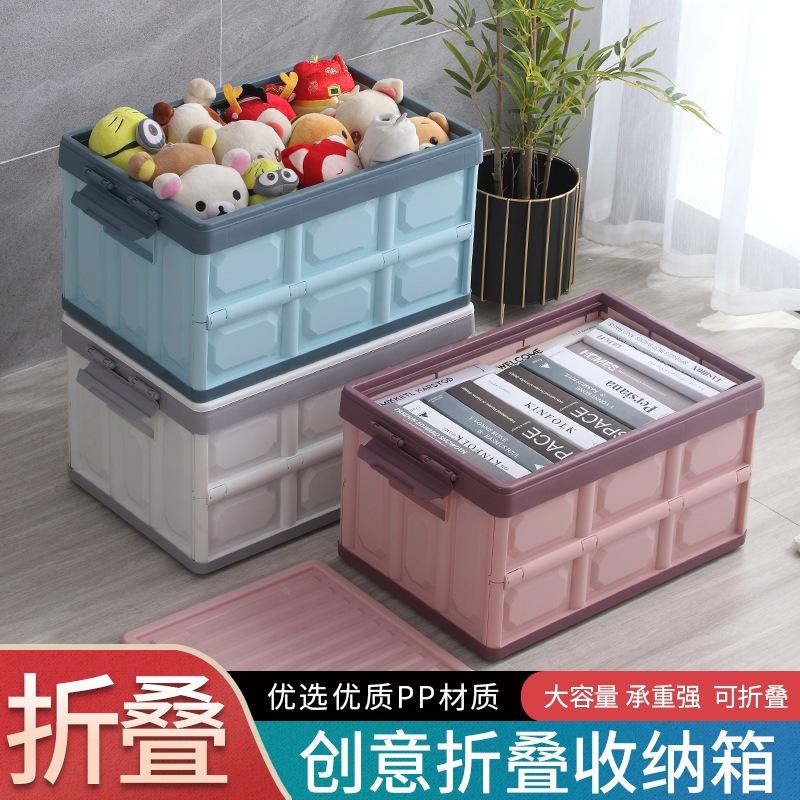 宝宝收纳箱衣物书箱折叠式整理箱多功能加厚特大号车载后备储物箱