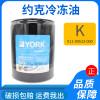 原装约克YORK冷冻油约克K油冷冻机油中央空调机组润滑油011-00533-000约克油K