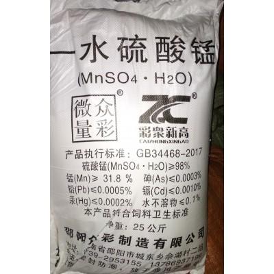 供应众彩微量高新众彩牌饲料级一水硫酸锰