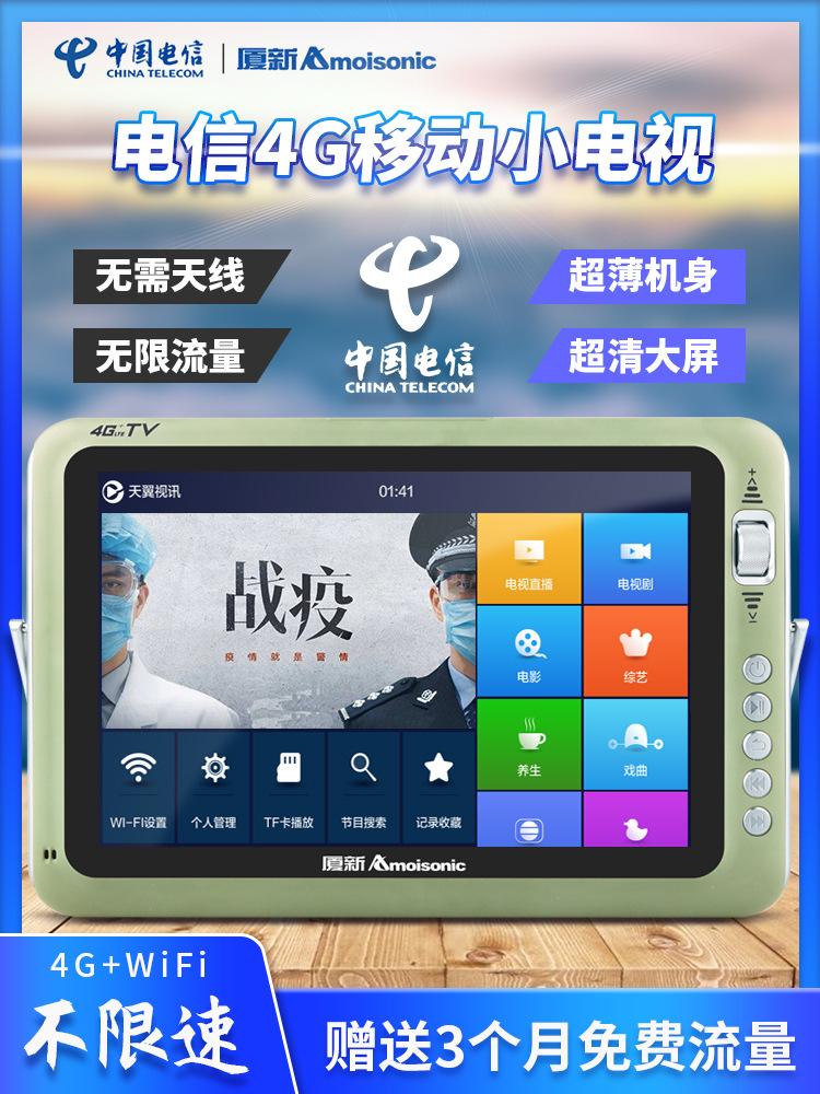 夏新X10自带4g无线流量随身触摸屏高清网络小电视便携式老人迷你