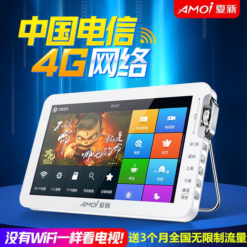 夏新X94G网络移动小电视机老人看戏机便携无线wifi播放器掌上触摸