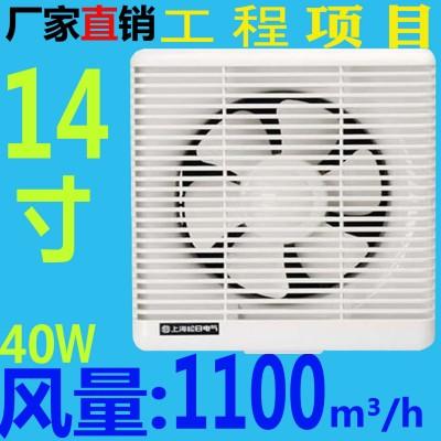 上海松日14寸百叶窗换气扇 餐厅壁挂排风扇 厨房大风量通风机