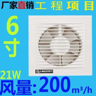 上海松日6寸墙壁换气扇 卫生间壁挂排风扇 厨房大风量排气扇