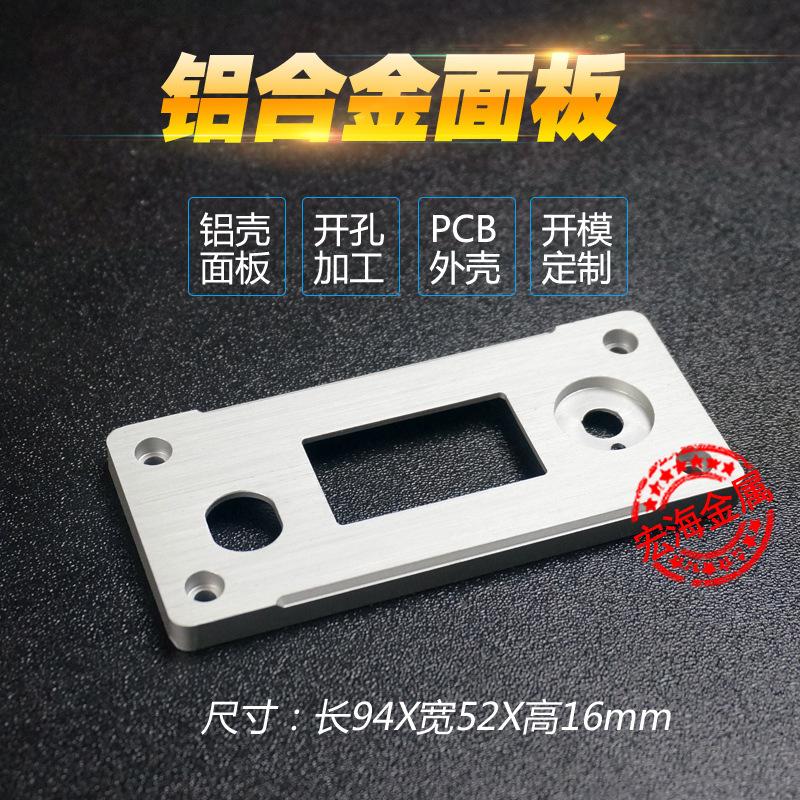 铝合金面板焊台端板攻放外壳面板铝材阳极氧化厂家直销