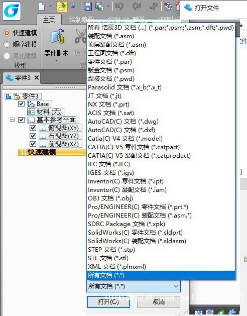宿迁国产工业CAD软件