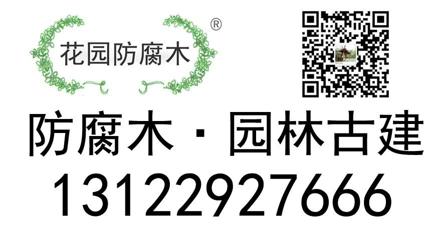 信丰防腐木、龙南菠萝格、龙南樟子松防腐木、竹木地板、塑木