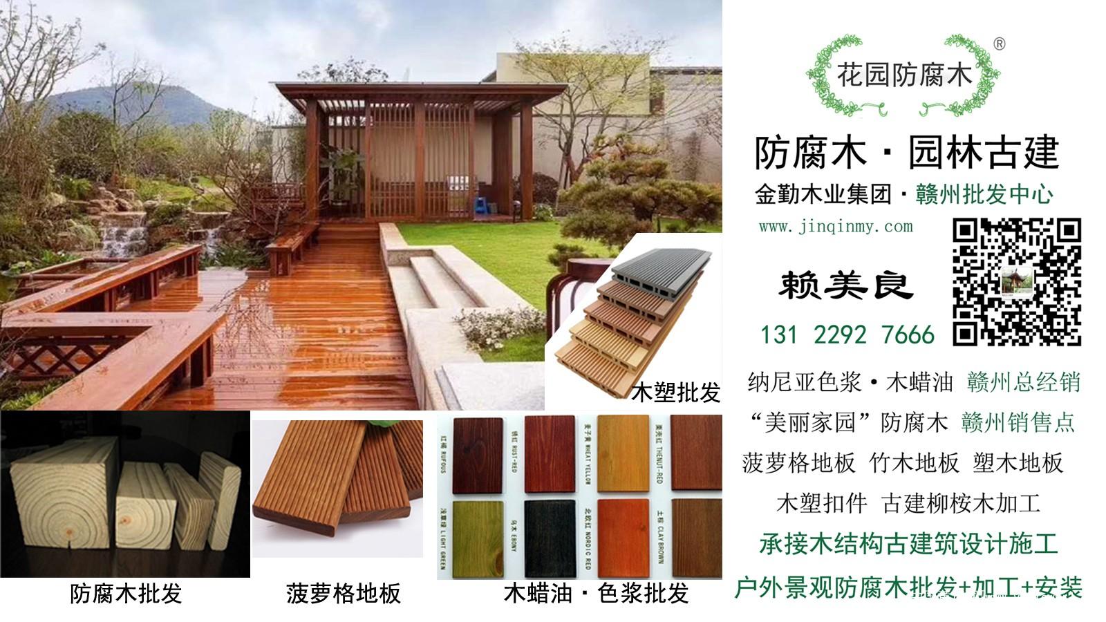 赣县防腐木、菠萝格、樟子松防腐木、竹木地板、塑木