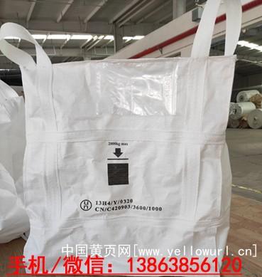定做UN商检吨袋生产企业-提供出口危包证
