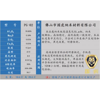 国虎氧化铝生产厂家直销超细氧化铝