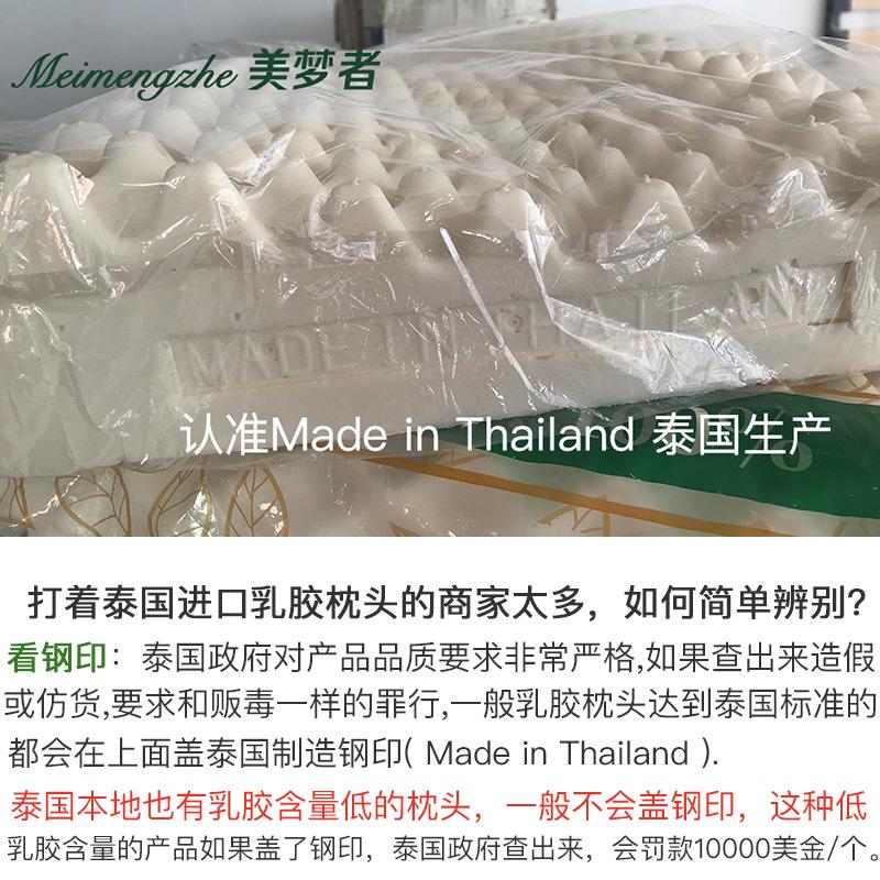 美梦者泰国生产原装进口天然防螨乳胶枕头
