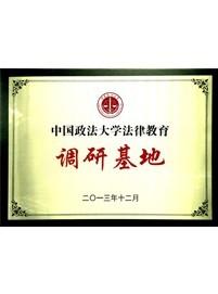 中国政法大学法律教育调研基地