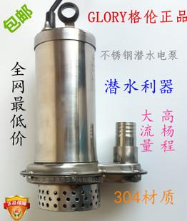 格伦家用不锈钢潜水泵污水泵220V农用灌溉高扬程大流量抽水泵