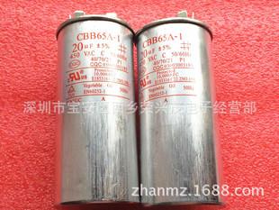 空调电容 20UF 450V CBB6-1 压缩机启动电容器 45x85 防爆电容