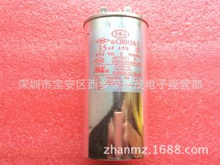 CBB65空调电容 35UF 450V 压缩机启动电容器 CBB6-1无极电容