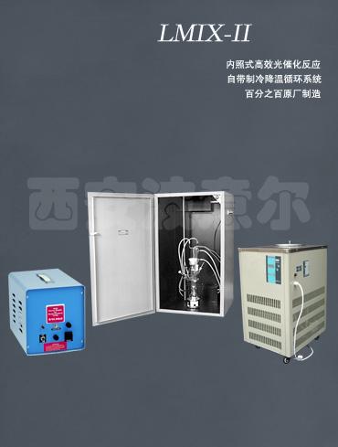 LMIX-II型光化学反应仪|多功能光化学反应器