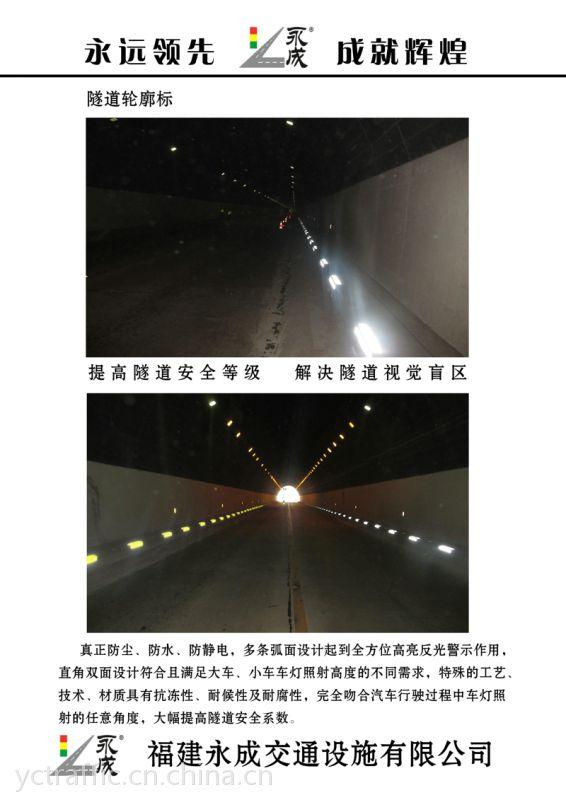 隧道路沿轮廓标波形轮廓标隧道轮廓标路牙石轮廓标高速隧道国道隧道军需隧道