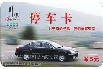 供应ID卡,Id卡定制,深圳Id卡生产厂家