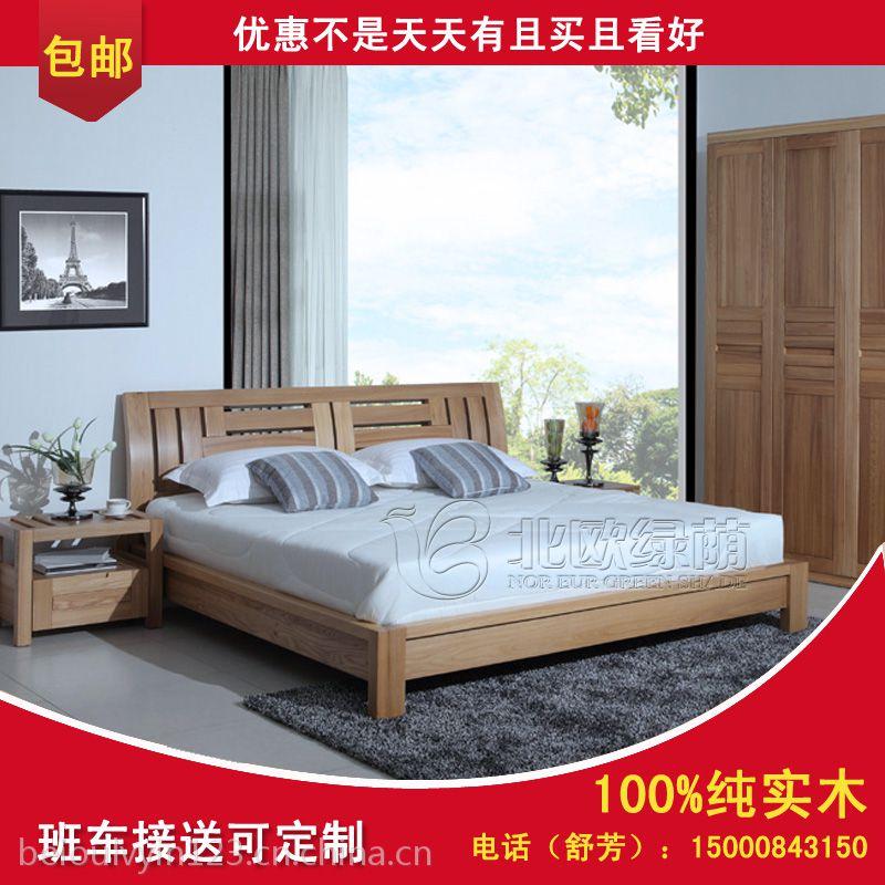 供应北欧绿荫住宅家具实木双人床1.8米床实木床 床1 榆 床类卧室家具