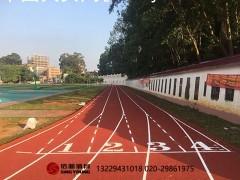 广州新国标塑胶跑道施工建设专业厂家,质保三年!