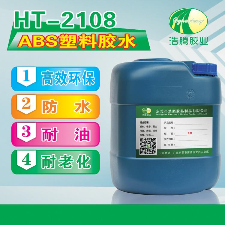 厂家直销abs塑料胶水撕裂材质强度abs塑料专用胶水环保耐用