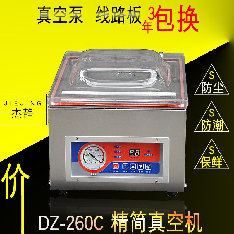 低价直销260C全自动包装机单室食品真空机工业及家用真空机