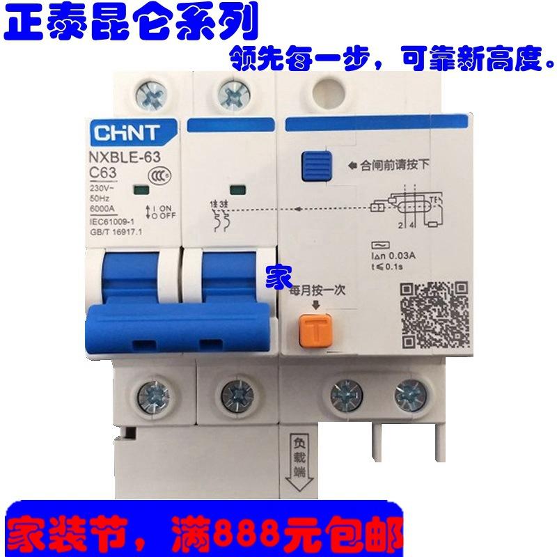 正泰DZ47LE升级版昆仑NXBLE-632PC63A220V家用漏电保护器漏电开关