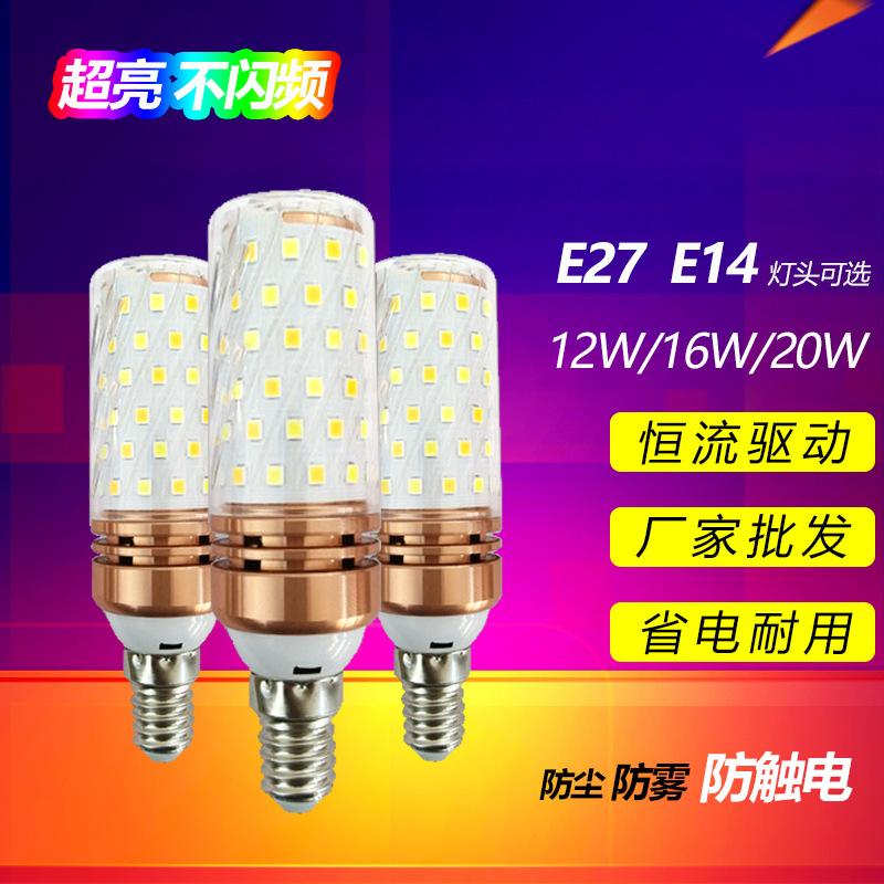 批发led光头强蜡烛灯泡e14小螺口智能三色变光12w16w20w玉米灯