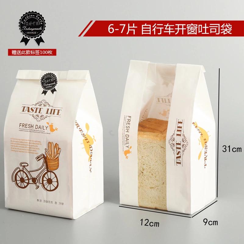 面包吐司袋定制包装袋食品牛皮纸袋烘培土司袋子定做可加印logo