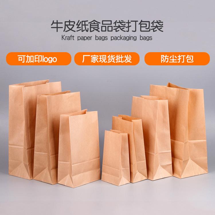 厂家直销一次性食品包装打包袋防油牛皮纸食品方底西点面包袋现货