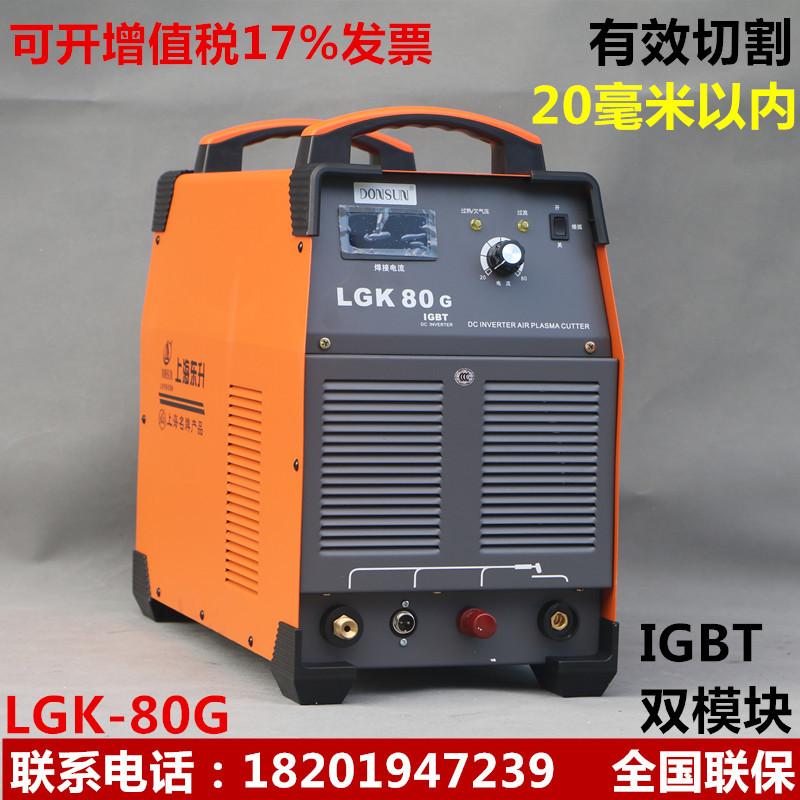 上海东升LGK-80G空气等离子切割机LGK-100I双模块60120工业型