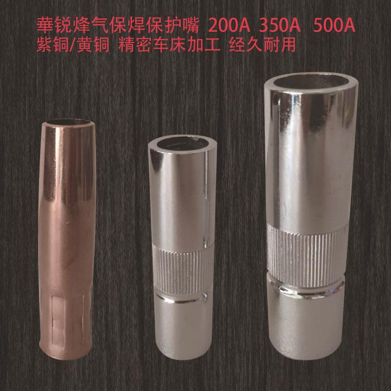 进口喷嘴护套保护罩气保焊枪紫铜绝缘纸喷嘴二氧化碳喷头配件