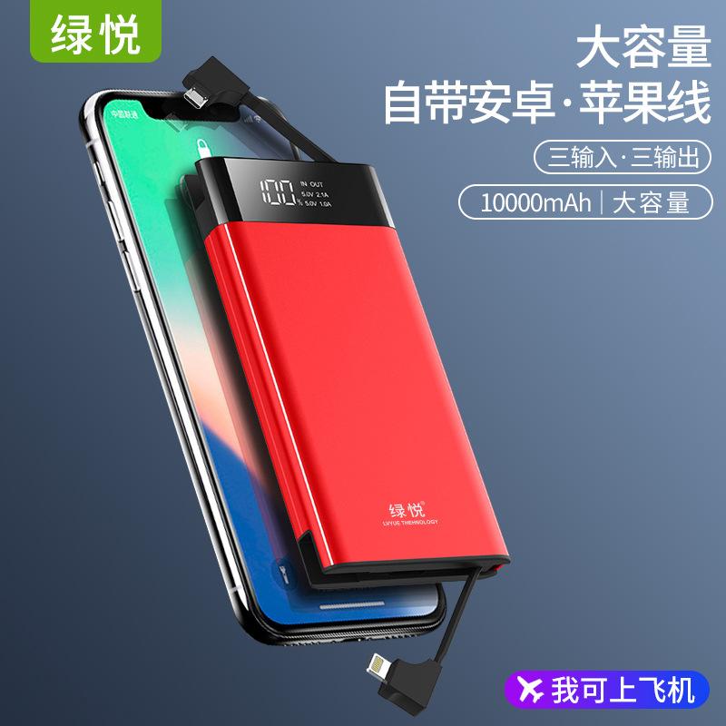 绿悦M18自带双线充电宝10000毫安大容量手机便携移动电源礼品定制
