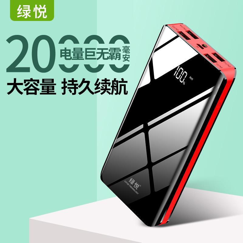 绿悦M23新款移动电源20000毫安大容量手机通用便携充电宝礼品定制