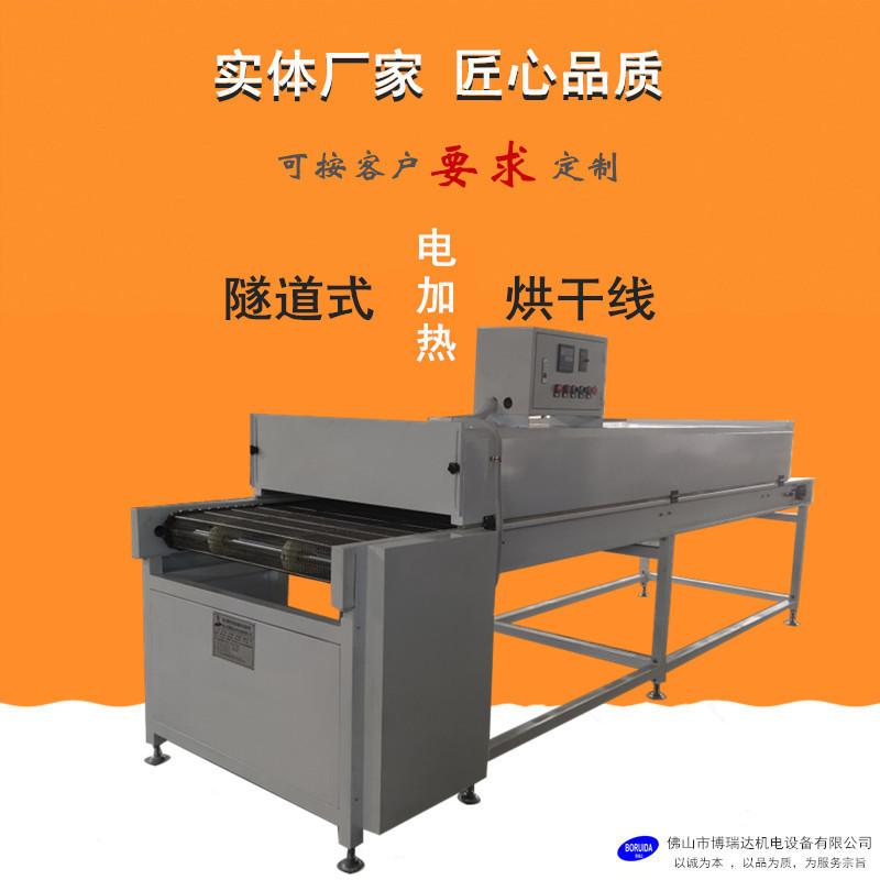 厂家定制隧道炉式电热烘干固化线不锈钢网带多功能对联恒温烘干线
