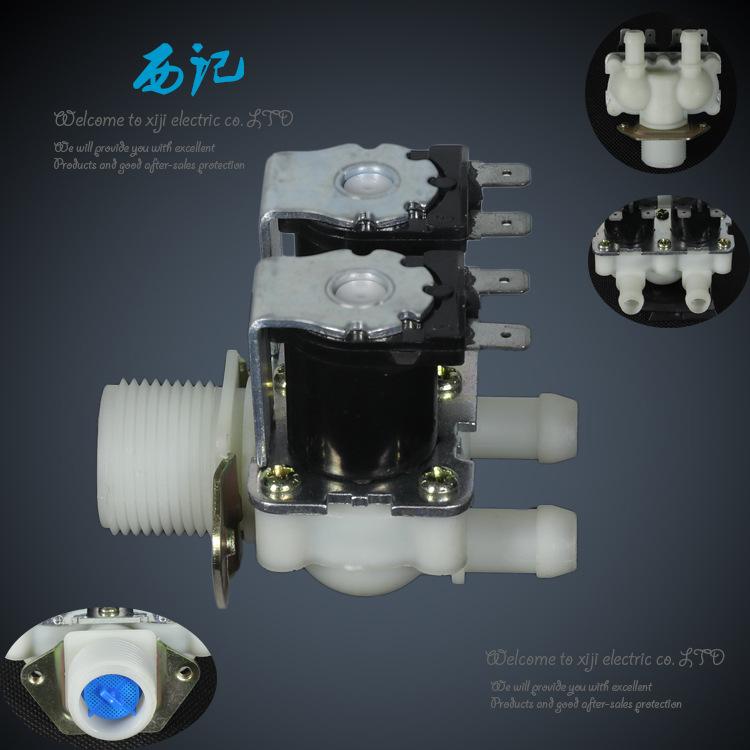 双头平行自动洗衣机进水电磁阀塑料电磁阀六分外螺DN20AC220V