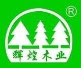 桂林辉煌木业万博manbetx登录手机版