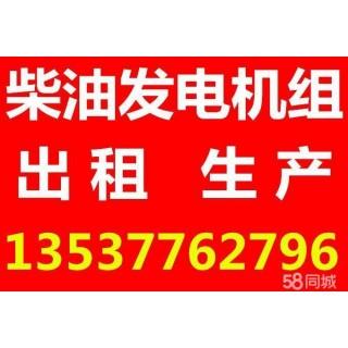 深圳发电机出租龙华发电机厂家出租潍柴玉柴康明斯柴油发电机