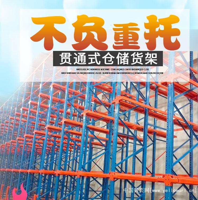 货架 穿梭车货架   山东货架  中国货架   货架厂