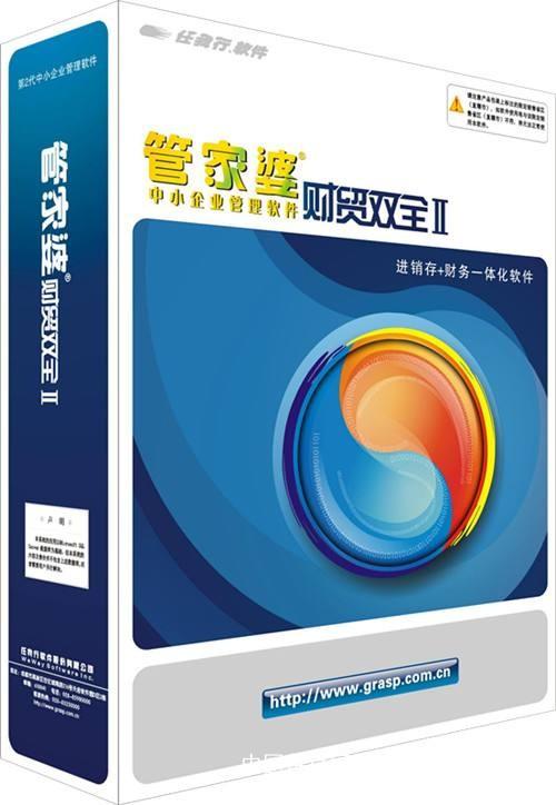 昆明云南管家婆软件,管家婆超市软件,思迅餐厅收银软件专卖