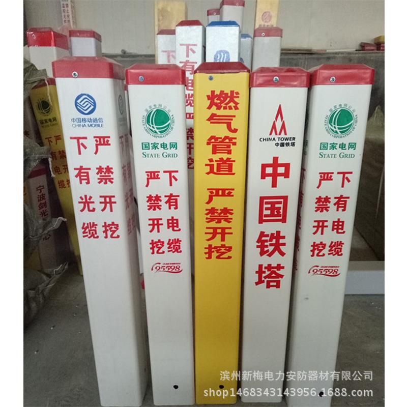 pvc标志桩电力电缆燃气警示桩燃气管道地桩电缆标志桩