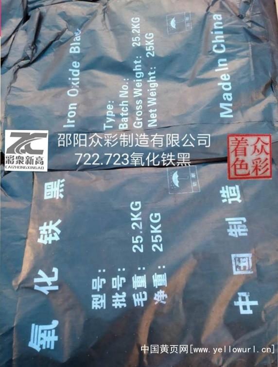 供应众彩着色高新众彩牌纯化学合成优质氧化铁黑