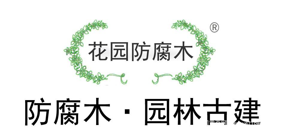 龙南防腐木、龙南菠萝格、龙南樟子松防腐木、竹木地板、塑木