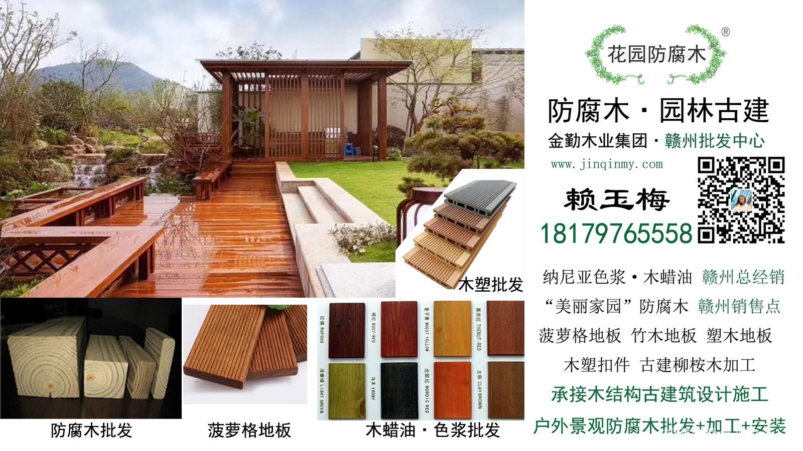 南康防腐木|南康古建圆木|南康碳化木|南康柳桉木|南康樟子松